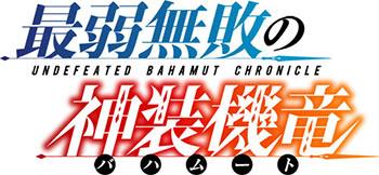 bahamut_anime_logo_A_yoko_e.jpg