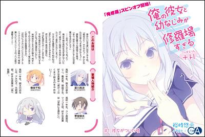 20120112gamgazine01.jpg