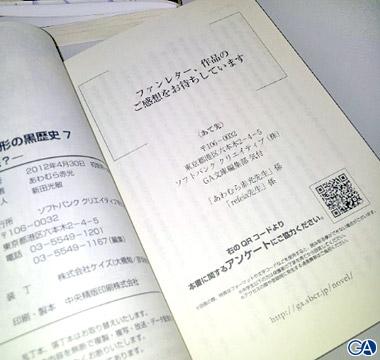 20120418anke.jpg