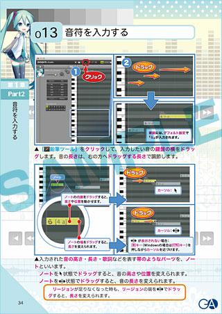 20141003miku_page_sample.jpg