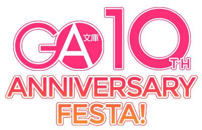 20150120ga10th_logo.jpg