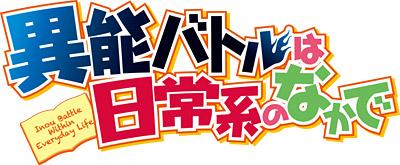 20150120inou_logo.jpg