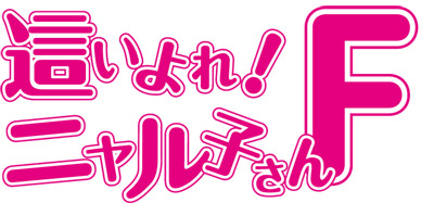 20150120nyaruko_logo.jpg