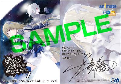 20150413dm7_animate.jpg