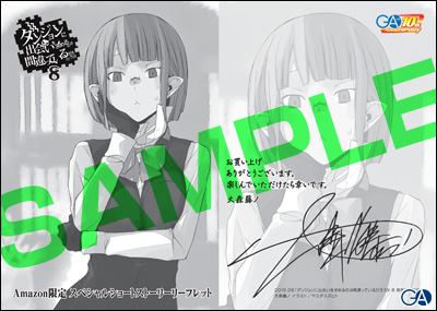 20150601danmachi_amazon.jpg
