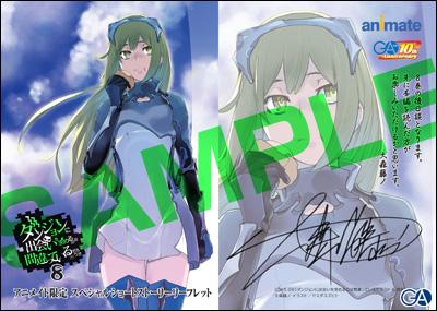 20150601danmachi_animate.jpg