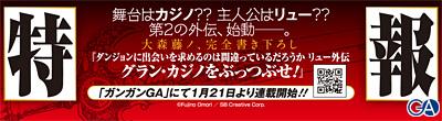 20160115danmachi_tokuhou.jpg
