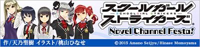 20160128sukusuto_gazou02.jpg
