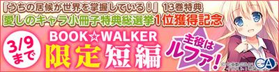 20160225isourou_banner.jpg