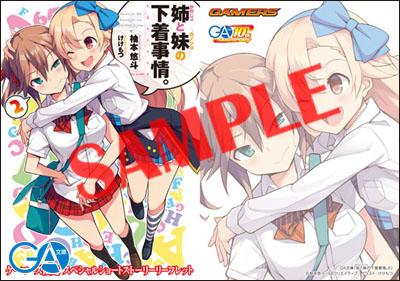 kanokano2_SS_gamers.jpg