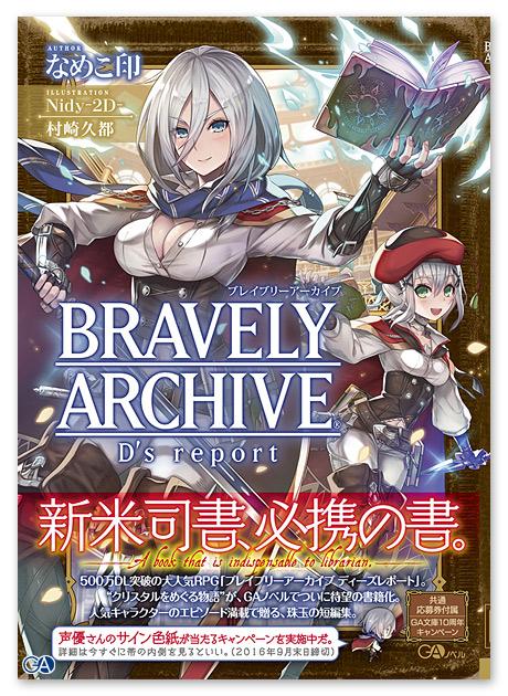 20160427brave_cover