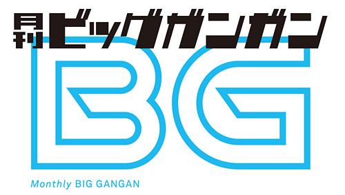 20160520gob_gangan