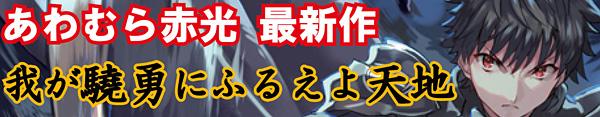 20160530gyoyu_banner