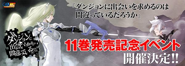 20161007danmachi_event