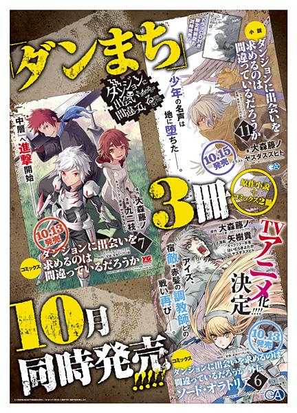 20161014danmachi_poster