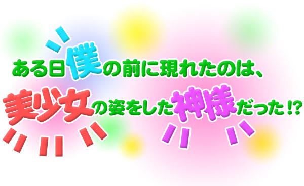 20161026kamikoi_title