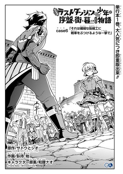 物語 で が 街 ラスト の 村 暮らす 前 の な 例えば 少年 よう の ダンジョン 序盤