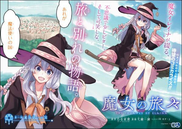 魔女 の 旅 旅 な ろう 魔女の旅々 - Wikipedia