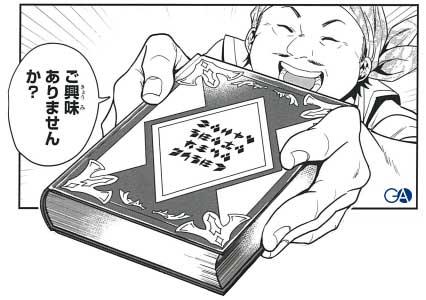 を の 最強 魔法使い 攻略 本 駆使 ミシャ する 「攻略本」を駆使する最強の魔法使い (こうりゃくぼんをくしするさいきょうのまほうつかい)とは【ピクシブ百科事典】