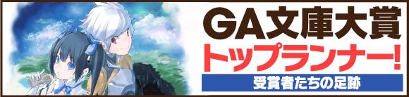 文庫 大賞 ga