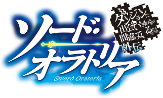「ソードオラトリア ロゴ」の画像検索結果